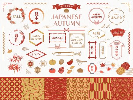 秋季日式裝飾框及日式圖案套裝
