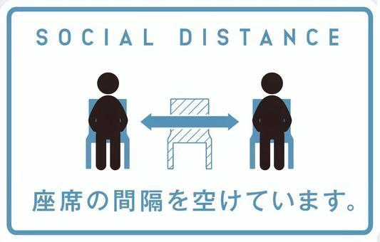 指導標誌_社交距離_座位