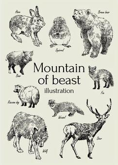 山獸的插圖