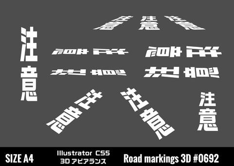 道路標記註意 3D 外觀