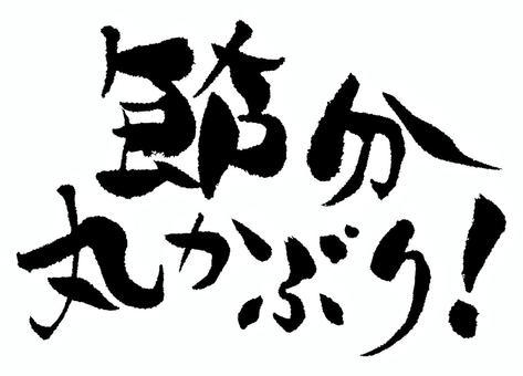 節分〜寫文字〜