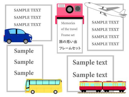 旅行的回憶車輛/相框設置1