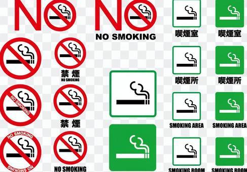 禁煙喫煙a
