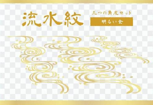 Running water pattern (gold · bright set)