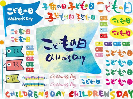 Children's day carp streaming May brush letters