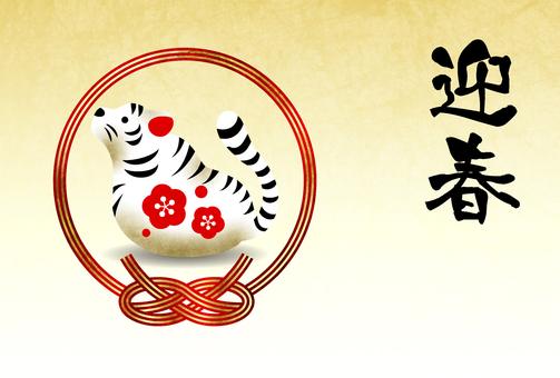 White Tiger Mizuhiki Tiger New Year's card horizontal