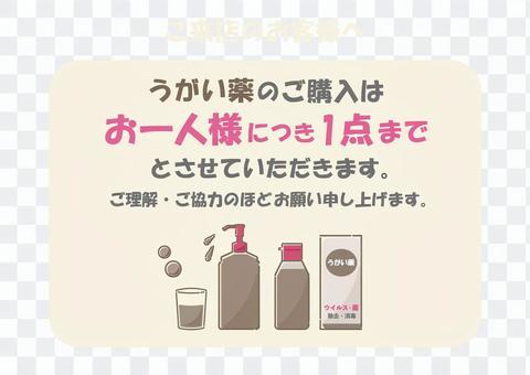 漱口水限制