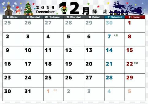 2019-12-星期一開始插圖01