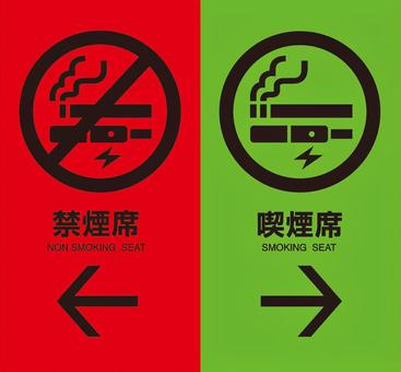 禁止吸菸標記吸菸標記07
