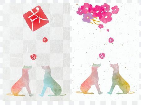 New Year's card_guardian dog