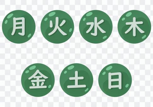 綠色圓形星期幾