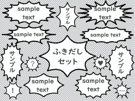 簡單的語音泡沫集