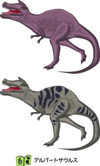 アルバートサウルス 恐竜 昔 肉食 中型