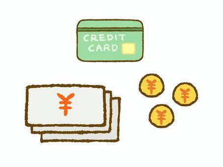 現金和信用卡