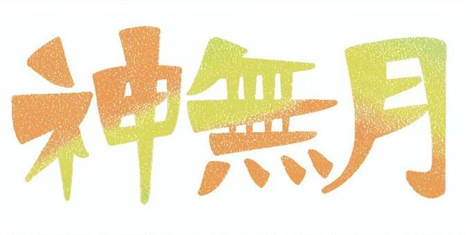 Kannazuki顏色