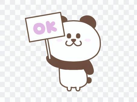 OK /熊貓