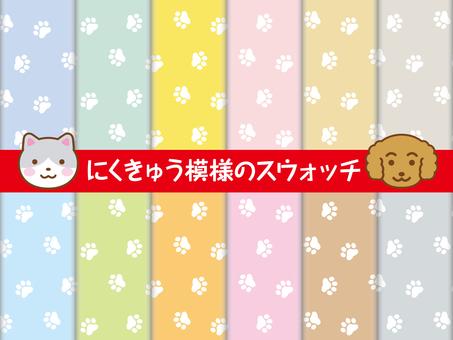 狗和貓爪子圖案色板(淺色)