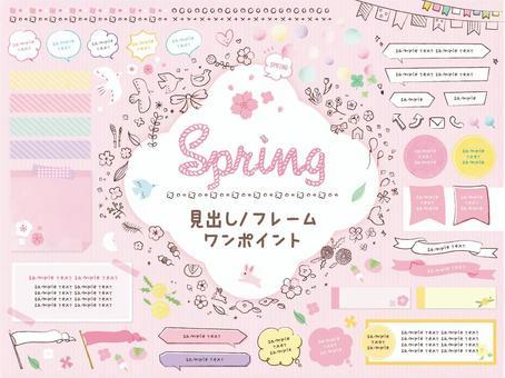 Spring frame set