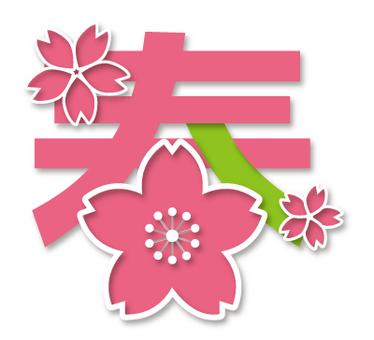 春天_字符11(陰影·右邊在銠綠色)