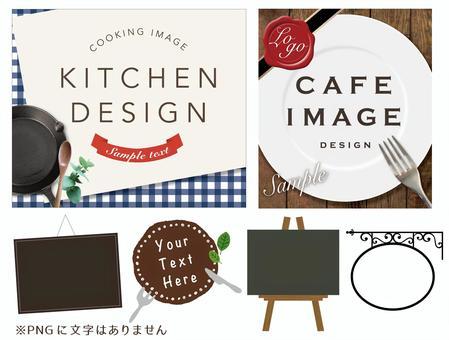 厨房咖啡馆设计框架