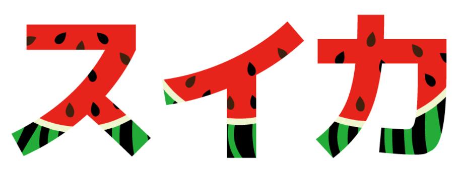 Watermelon-09