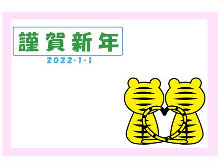 2022年新年賀卡一對