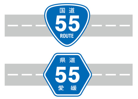 国道/县道☆路标☆国道55号