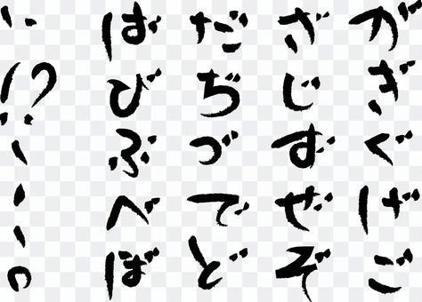 平假名畫筆字符 dakuten