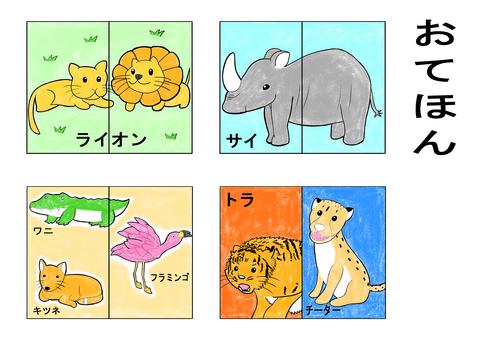 迷你圖畫書尺寸 圖畫書(動物模型)