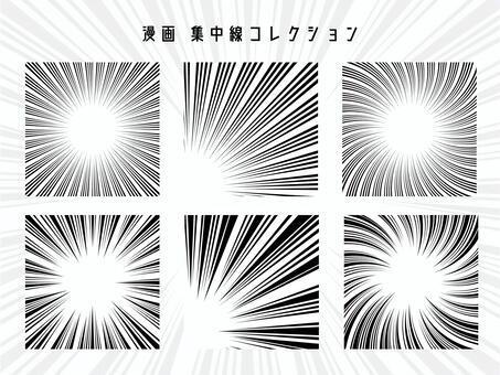 漫画『集中線』コレクション