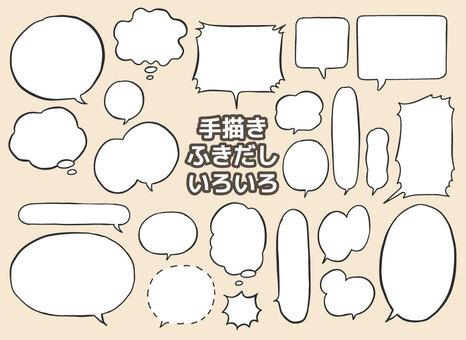 [Frame] hand-drawn speech bubble