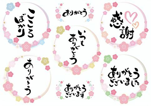 Thank you Japanese style logo set