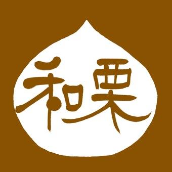 """日本書法漢子""""和牛"""""""
