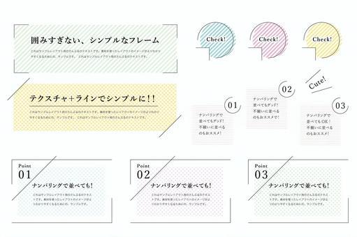 帶有紋理+線條的簡單框架