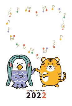 音符心、老虎和 Amabie 2022 年新年賀卡