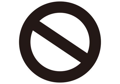 禁止標記黑色