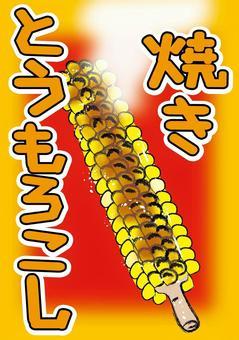 烤玉米材料