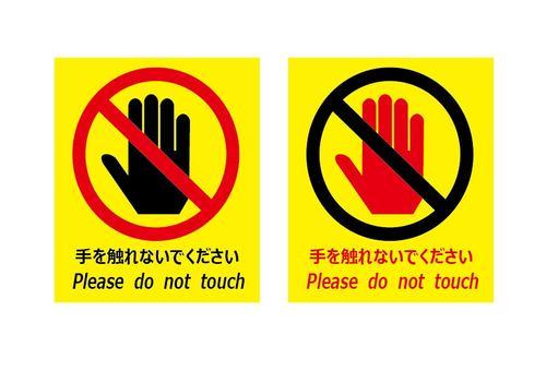 標記為不可觸摸