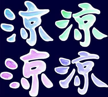 """畫筆字符"""" Ryo"""" 02(background_navy藍色接近黑色)"""