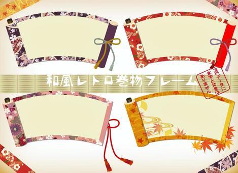 Japanese style title decoration Autumn 13