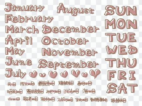 日曆材料設置手寫