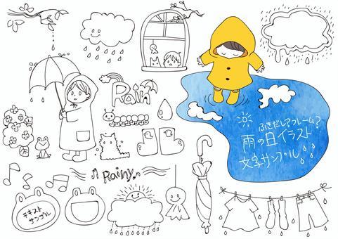 手繪雨天插圖集