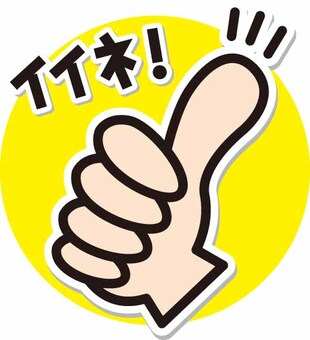 我的手指!