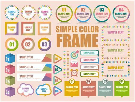 簡單的顏色框架
