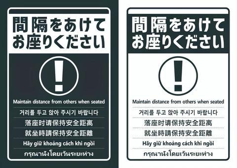 請間隔一定時間坐下7種語言黑色