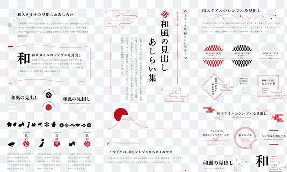 日式簡約標題&框架