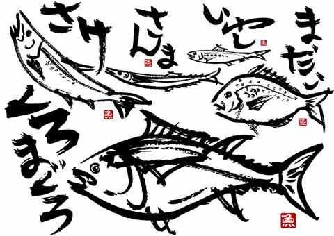 AC_handwriting_sea fish_02