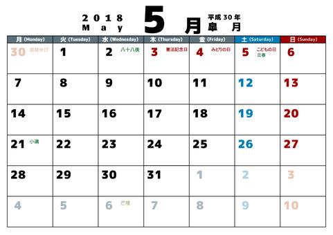 填寫日曆2018 5從星期一開始-1