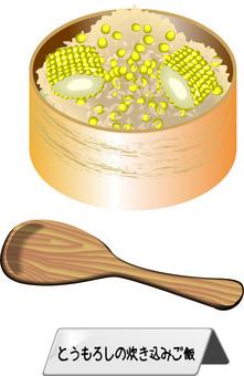 玉米煮熟的米飯