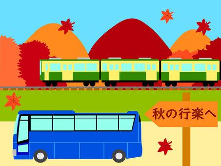 秋季假期 巴士之旅、火車之旅、觀光旅遊